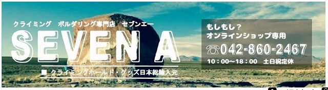 【プラネットカップ】協賛企業紹介☆セブンエー様