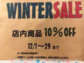 WINTER SALEが始まります!!