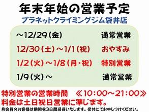 【袋井店】年末年始の営業時間