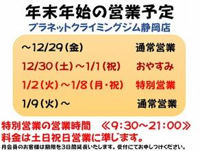 【静岡店】年末年始の営業時間