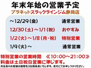 【静岡スラックライン】年末年始の営業時間