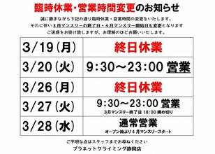 【静岡店】営業時間変更のお知らせ