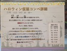 【静岡店】11/2(金)ハロウィンコンペ!!