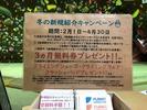 新規紹介キャンペーン