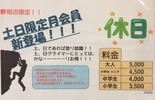 【静岡店】≪継続販売決定!!≫土日限定月会員発売!!
