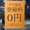 【静岡店】夏の平日初回登録0円キャンペーン