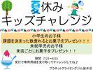 【袋井店】夏のキッズチャレンジ開催!!