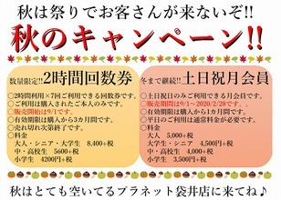 【袋井店】秋はお祭りでお客さん来ないので、キャンペーン!!