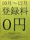 【静岡店】今度は毎日!!秋の初回登録0円キャンペーン