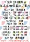 【静岡店】年末年始の営業時間のお知らせ
