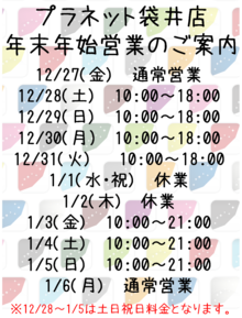【袋井店】年末年始の営業時間のお知らせ
