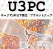 【静岡店】キャリア3年以下限定コンペ【U3PC】リザルト&写真