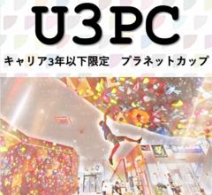 【静岡店】キャリア3年以下限定コンペ【U3PC】開催!