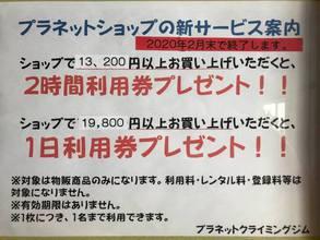 【ショップ】無料券サービス終了のお知らせ
