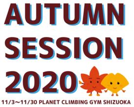 【静岡店】AUTUMN SESSION 2020 開催!