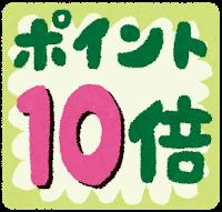 【ネットショップ】年末セール開催中!!