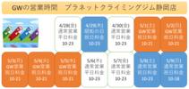 【静岡店】GWの営業時間