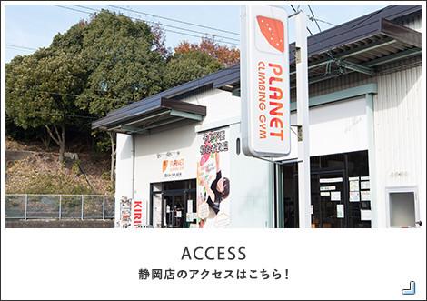静岡店のアクセスはこちら!